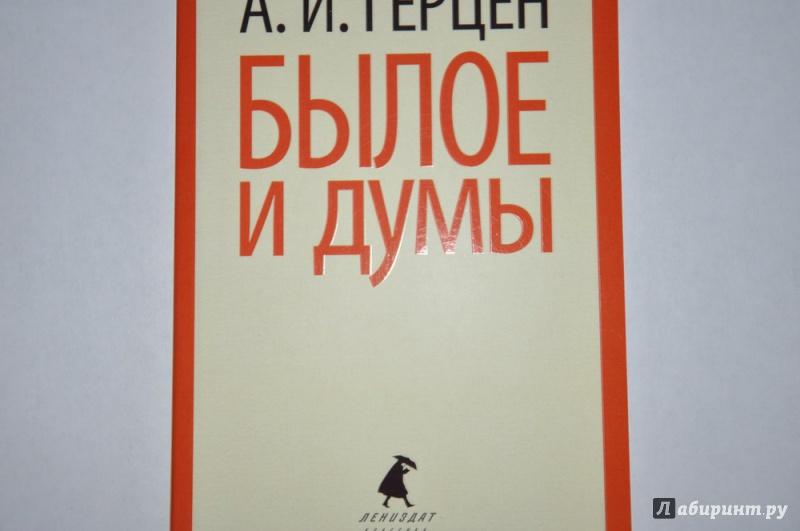 Иллюстрация 1 из 5 для Былое и думы: Избранные места - Александр Герцен | Лабиринт - книги. Источник: jonstewart