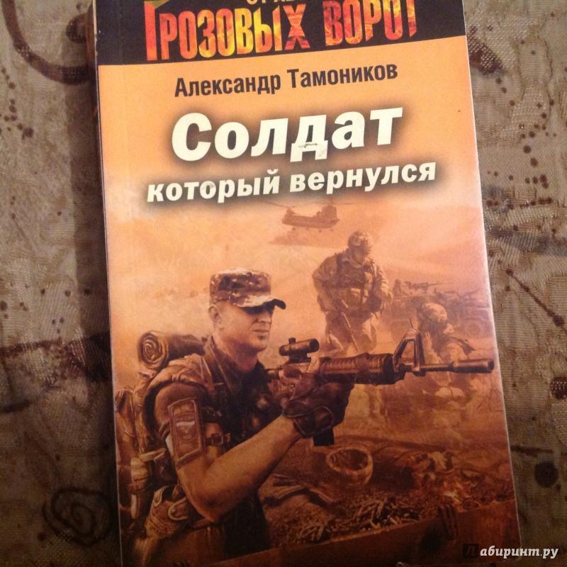 Иллюстрация 1 из 5 для Солдат, который вернулся - Александр Тамоников | Лабиринт - книги. Источник: клепикова  ольга алексвндровна