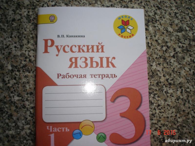 2 русский тетрадь часть россии 3 класс рабочая гдз язык школа