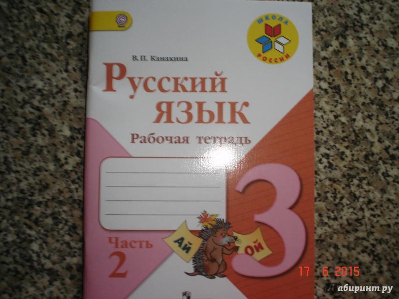 гдз по русскому 3 класс рабочая тетрадь школа россии