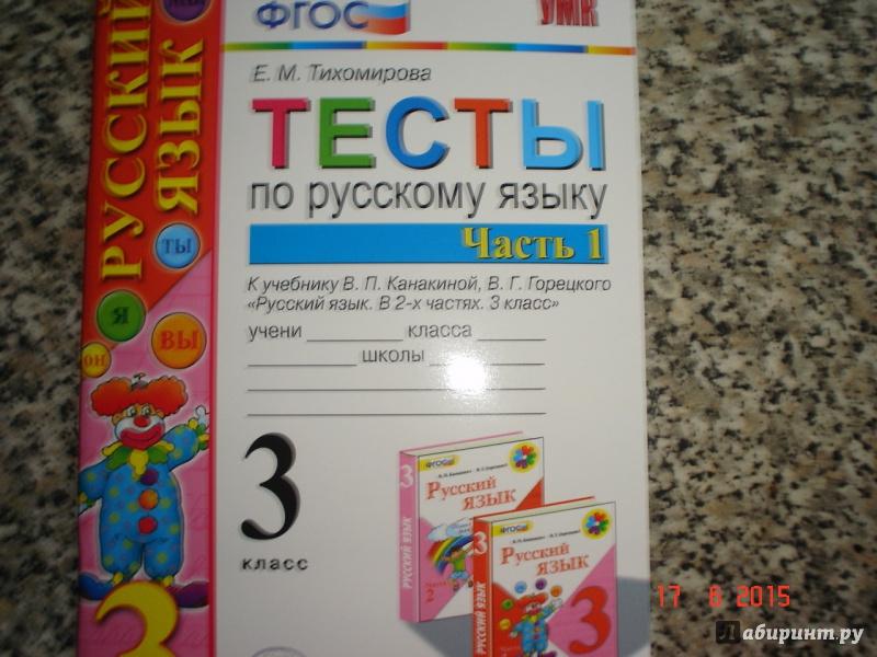 Тест по русскому языку 2 класс решебник