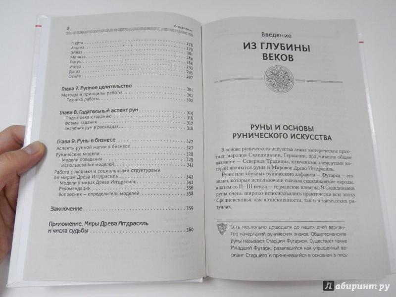 https://img.labirint.ru/images/comments_pic/1525/2_556357db5d3515e9419fa1a29fe0c5fb_1434576244.jpg