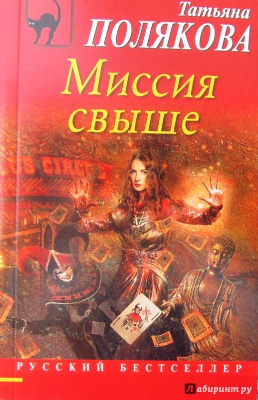 Иллюстрация 1 из 10 для Миссия свыше - Татьяна Полякова | Лабиринт - книги. Источник: Соловьев  Владимир