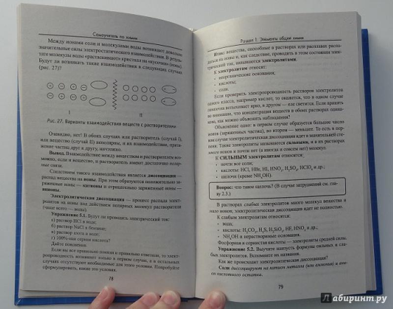 Химия с нуля книги скачать