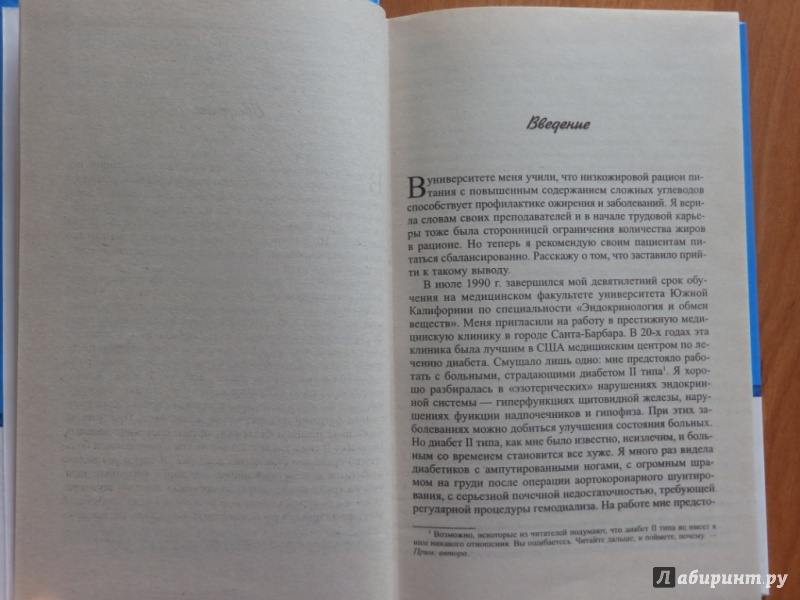 Иллюстрация 5 из 10 для Программа сбалансированного питания доктора Шварцбайн - Шварцбайн, Девилль | Лабиринт - книги. Источник: товарищ маузер