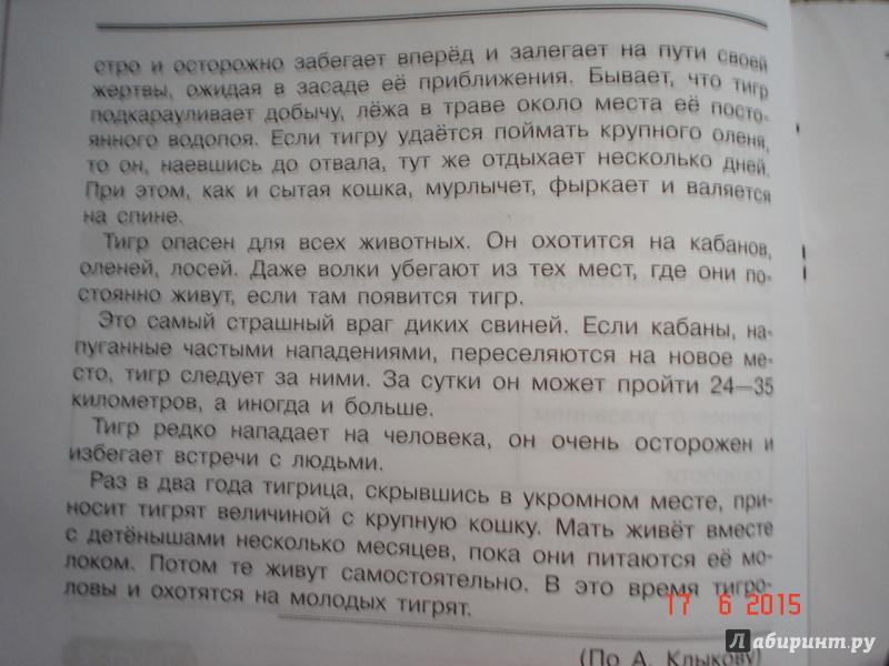 новикова александрова ответы мишакина 3 тренажер класс гдз