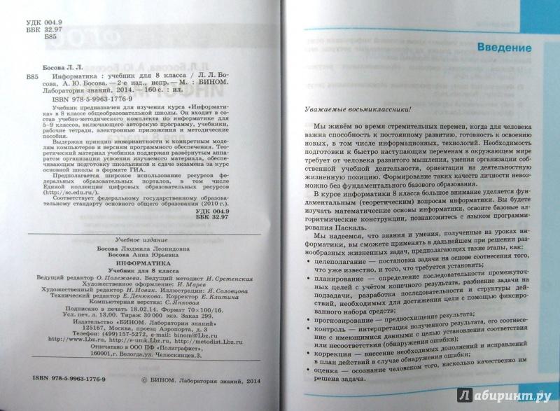 Гдз по икт 6 класс л.л.босова учебник §8