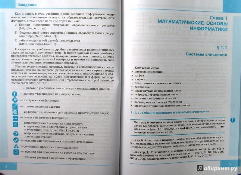 9 задание класс параграф по решебник информатике семакин 3 14