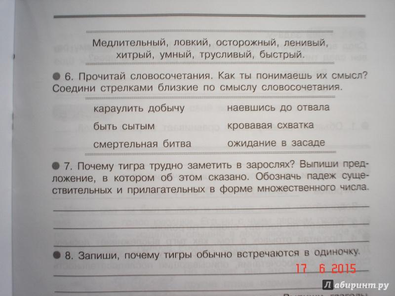Новикова 3 ответы гдз александрова класс тренажеру по
