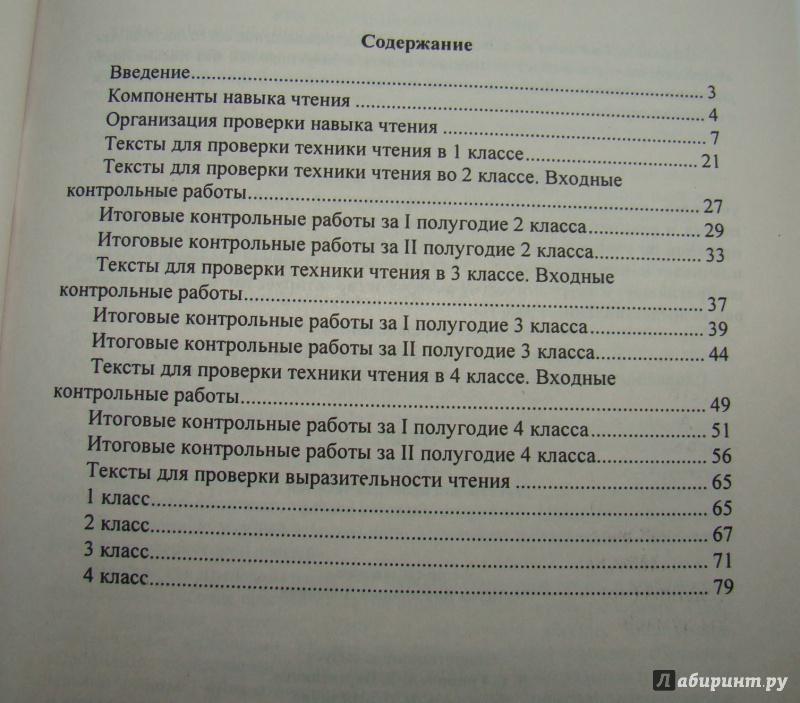 аренда тексты для проверки техники чтения в 4 классе Путин передает признание
