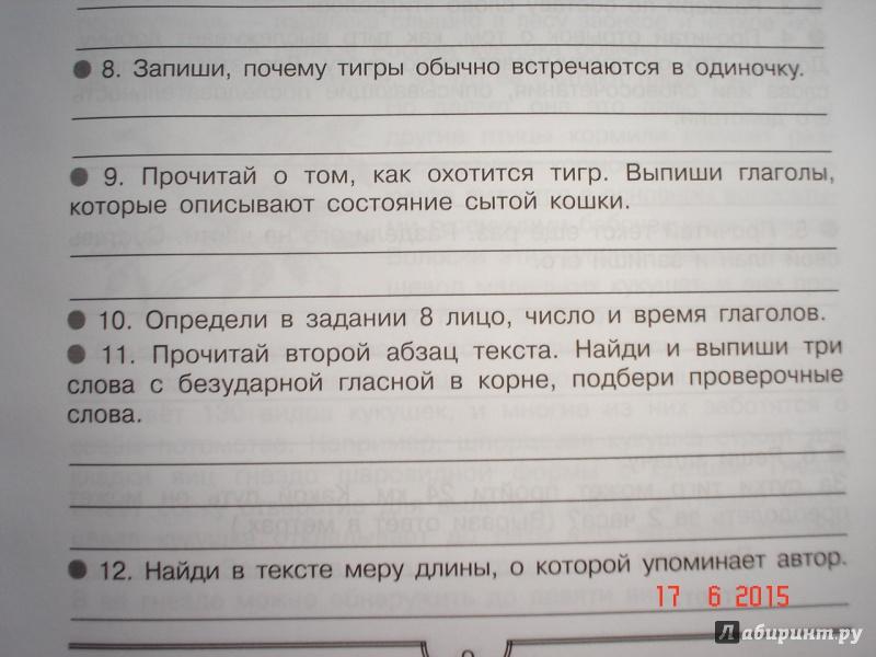 Александрова 3 гдз тренажеру ответы по класс новикова