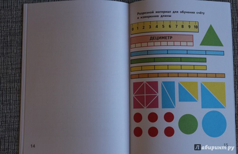 Счетный материал по математике 1 класс картинки 4