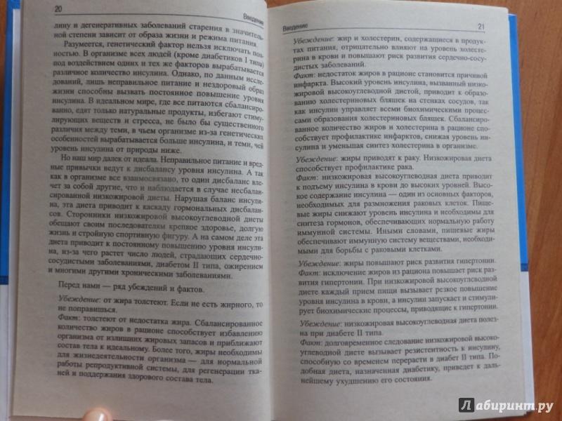 Иллюстрация 10 из 10 для Программа сбалансированного питания доктора Шварцбайн - Шварцбайн, Девилль | Лабиринт - книги. Источник: товарищ маузер