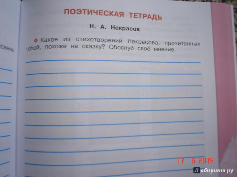 Иллюстрация 16 из 17 для Литературное чтение. 3 класс. Рабочая тетрадь. ФГОС - Бойкина, Виноградская | Лабиринт - книги. Источник: Дева НТ