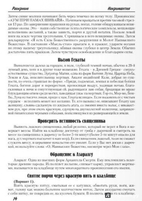 Иллюстрация 1 из 7 для Некромантика и некромагия - Раокриом, Каларатри | Лабиринт - книги. Источник: Комаров  Владимир Владимирович