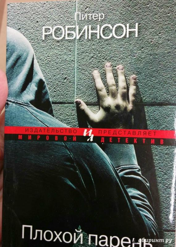 Иллюстрация 1 из 19 для Плохой парень - Питер Робинсон | Лабиринт - книги. Источник: Добрая Совушка