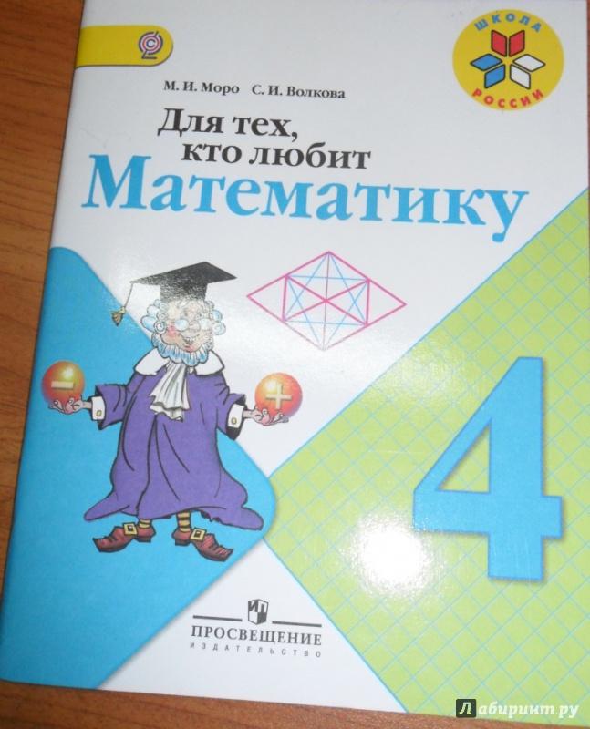 Гдз для тех кто любит математику 2 класс моро м.и волкова с.и ответы гдз