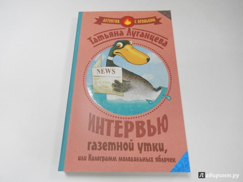 Иллюстрация 1 из 5 для Интервью газетной утки, или Килограмм молодильных яблок - Татьяна Луганцева | Лабиринт - книги. Источник: dbyyb