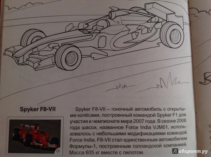 Иллюстрация 1 из 14 для Автомобили для гонок | Лабиринт - книги. Источник: Шпилька