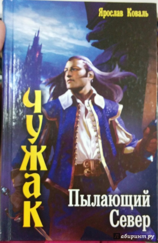 Иллюстрация 2 из 5 для Чужак: Пылающий Север - Ярослав Коваль | Лабиринт - книги. Источник: Annexiss
