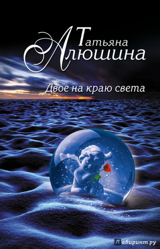 Иллюстрация 1 из 5 для Двое на краю света - Татьяна Алюшина | Лабиринт - книги. Источник: Павел