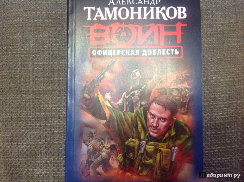 Иллюстрация 1 из 8 для Офицерская доблесть - Александр Тамоников | Лабиринт - книги. Источник: клепикова  ольга алексвндровна