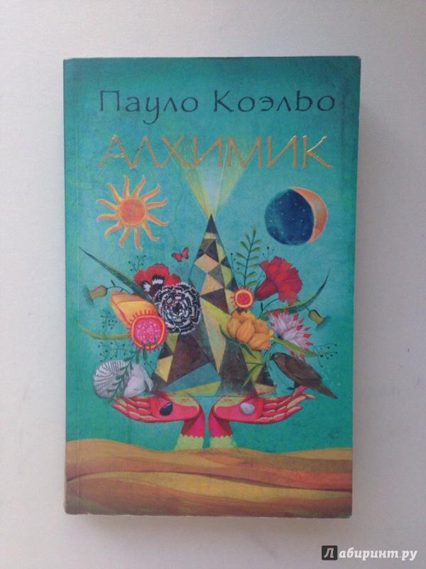 Иллюстрация 1 из 14 для Алхимик - Пауло Коэльо | Лабиринт - книги. Источник: Ширяева  Анастасия