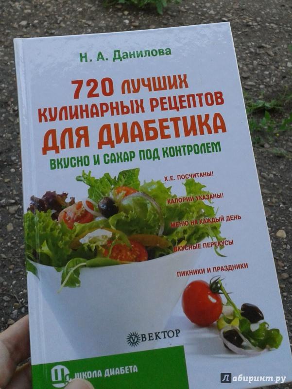 Кулинарные рецепты для сахарного диабета