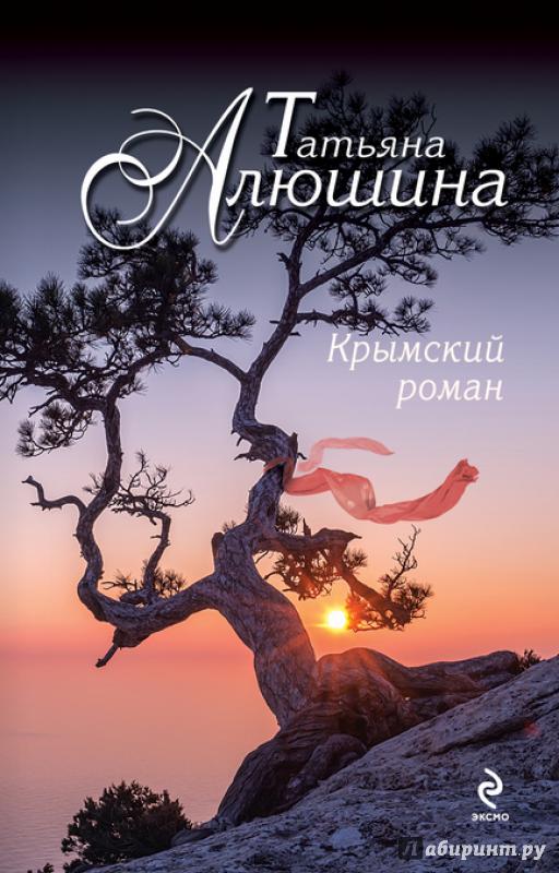 Иллюстрация 1 из 19 для Крымский роман - Татьяна Алюшина | Лабиринт - книги. Источник: Павел