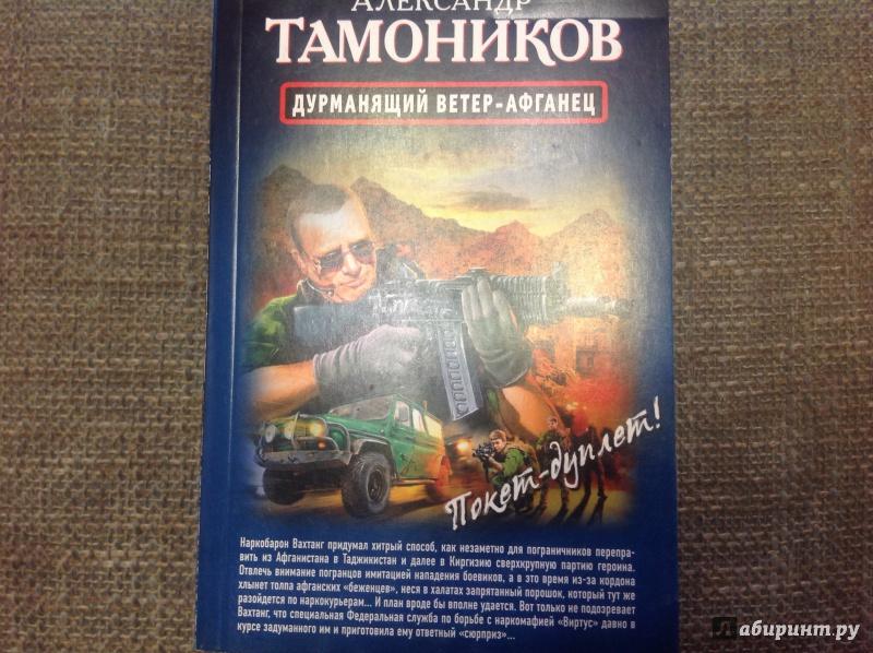 Иллюстрация 1 из 11 для Дурманящий ветер-афганец. Снайпер - Александр Тамоников | Лабиринт - книги. Источник: клепикова  ольга алексвндровна