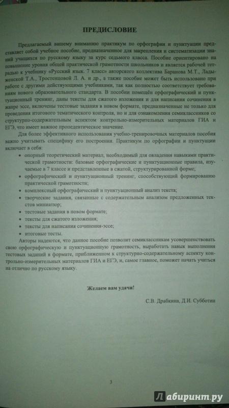 ответы субботин класс русский гдз язык драбкина 7