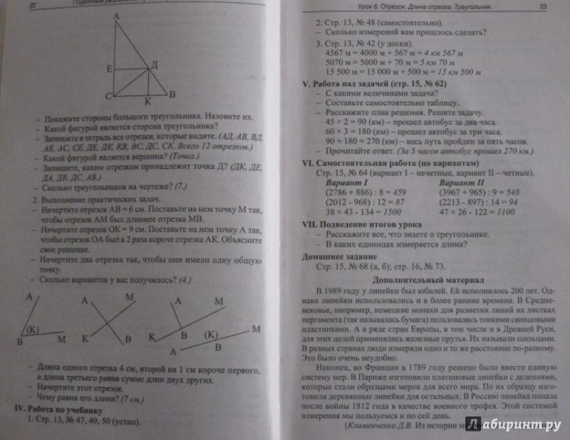 Гдз по дидактическим материалам к учебнику виленкин попов