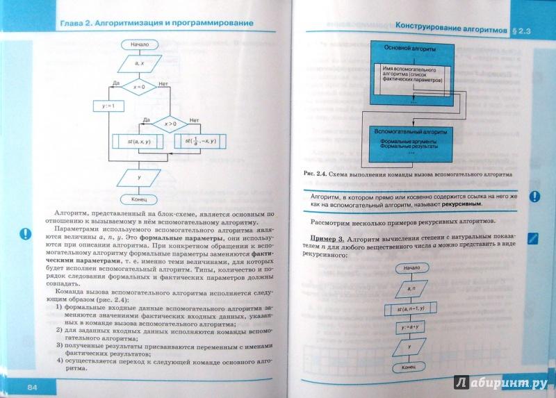 Учебник гдз класс информатика 2018 9 фгос по информатике босова
