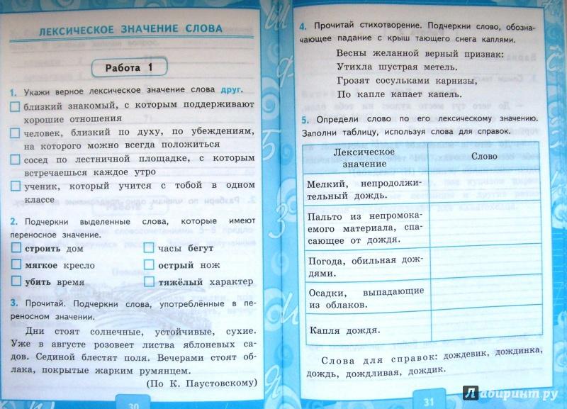 гдз по контрольной работе по русскому языку 2 класс канакина горецкий