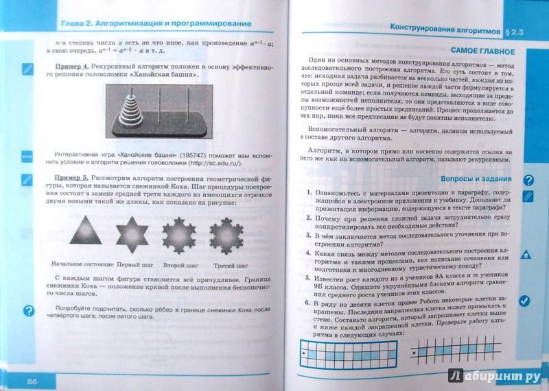 Гдз По Информатике По Учебнику Фгос