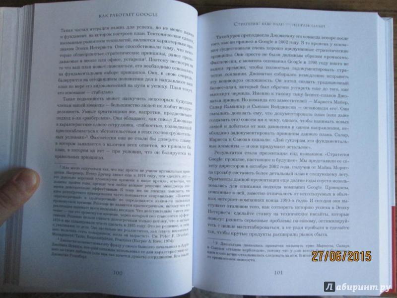 Иллюстрация 26 из 40 для Как работает Google - Шмидт, Розенберг, Игл | Лабиринт - книги. Источник: Kirill  Badulin