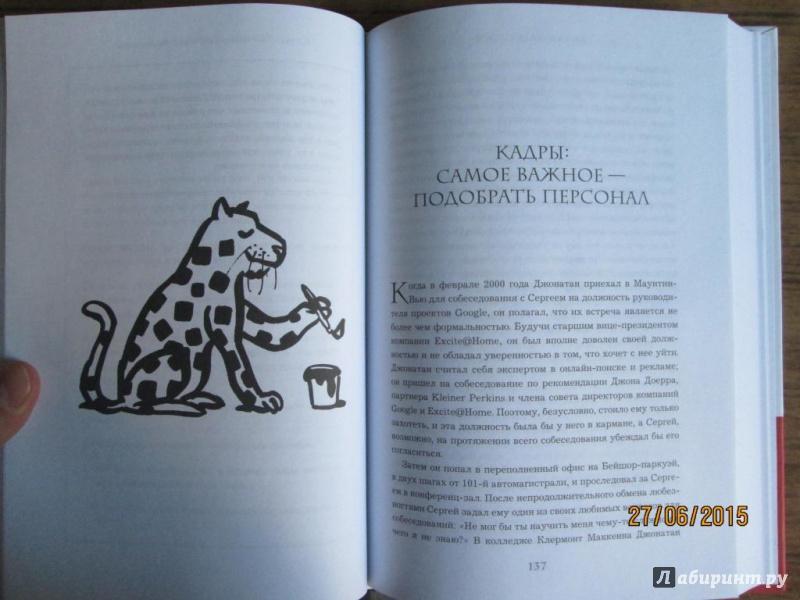 Иллюстрация 27 из 38 для Как работает Google - Шмидт, Розенберг, Игл   Лабиринт - книги. Источник: Kirill  Badulin