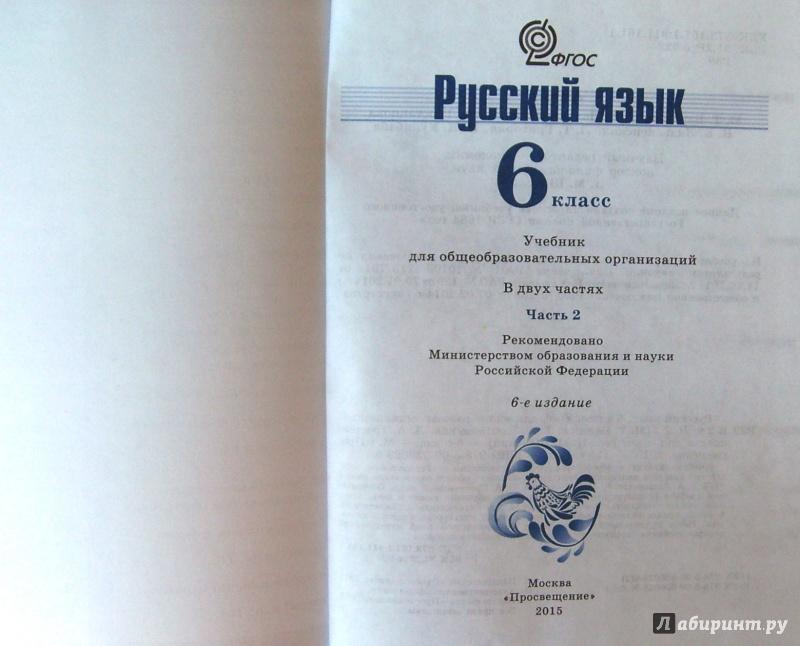 гдз по русскому 6 класс гос учебник