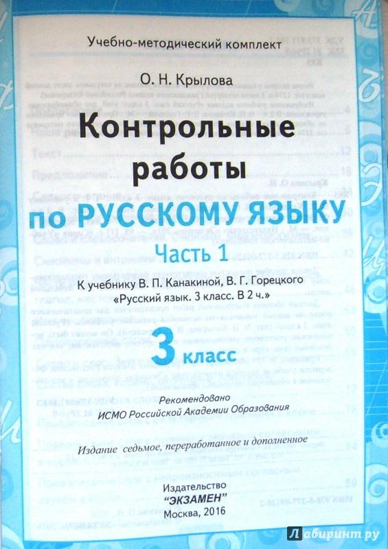 3 часть крылова гдз работам 1 русскому контрольным по языку по класс