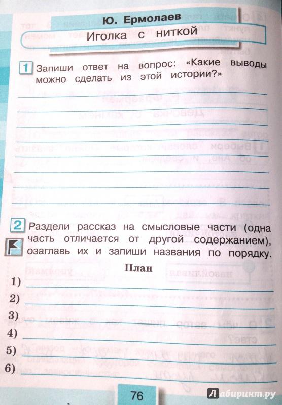 готовые домашние задания в рабочих тетрадях 1 класс