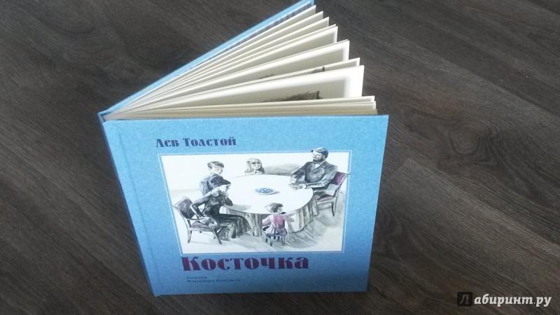 Иллюстрация 13 из 100 для Косточка - Лев Толстой   Лабиринт - книги. Источник: mara79-08