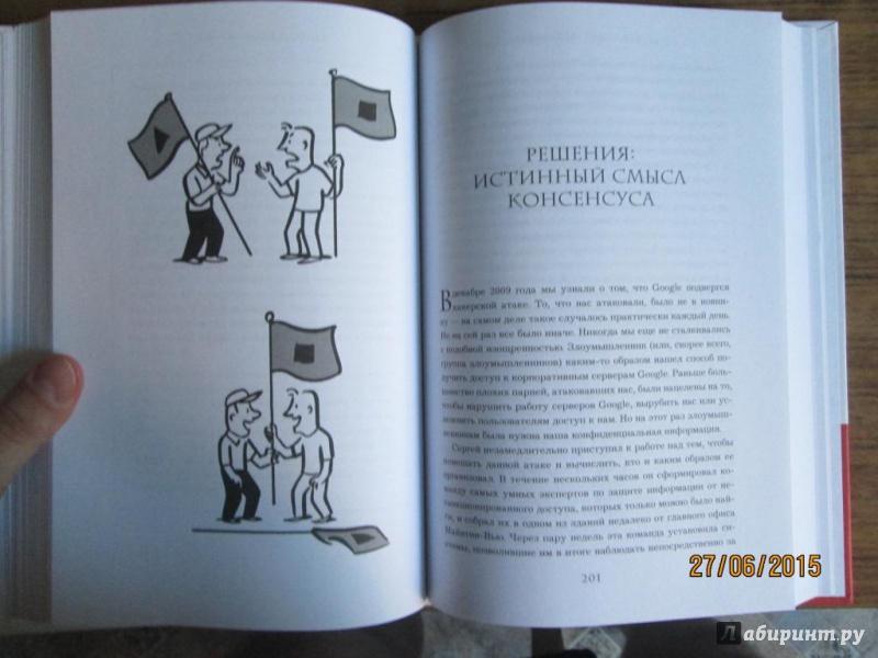 Иллюстрация 32 из 40 для Как работает Google - Шмидт, Розенберг, Игл | Лабиринт - книги. Источник: Kirill  Badulin