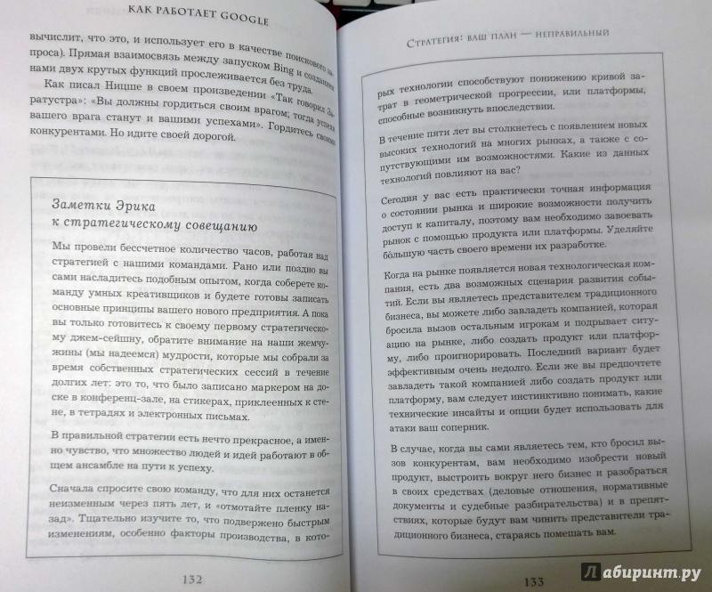 Иллюстрация 13 из 40 для Как работает Google - Шмидт, Розенберг, Игл   Лабиринт - книги. Источник: Natali*