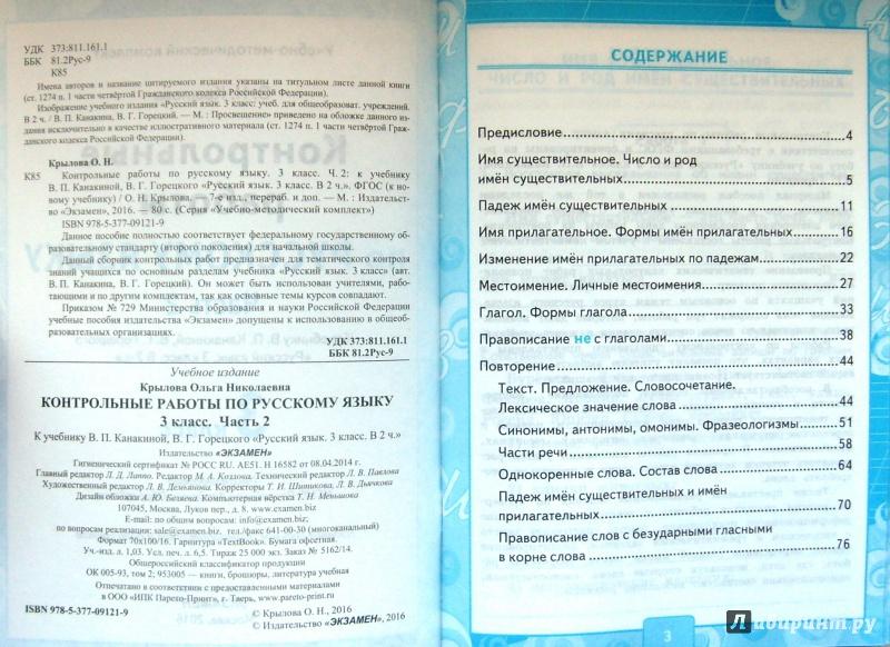 Контрольные работы решебник по русскому языку 3 класс канакина