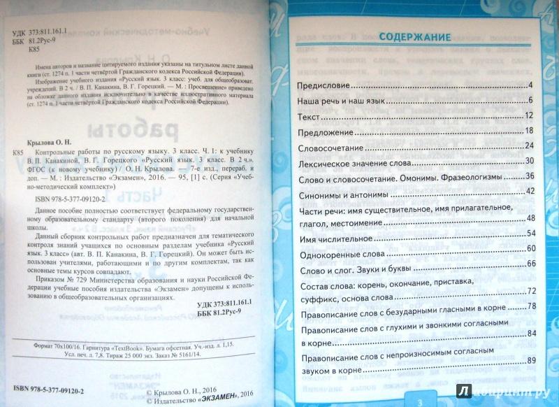 класс 2 русскому 4 по языку работам часть контрольным гдз крылова по