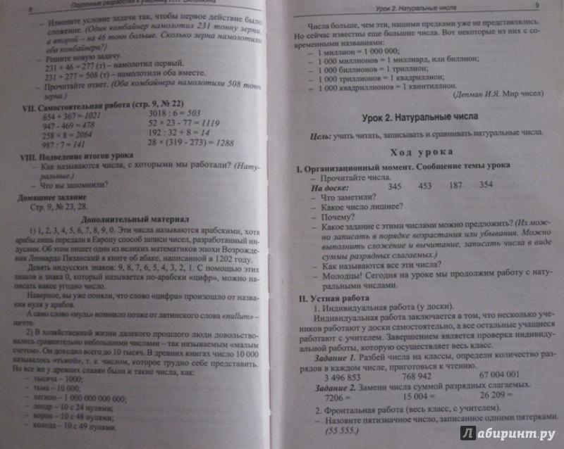 Математика 5 класс виленкин конспекты уроков