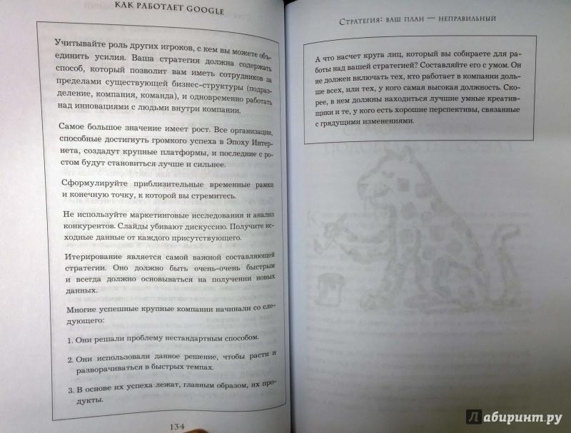 Иллюстрация 12 из 38 для Как работает Google - Шмидт, Розенберг, Игл | Лабиринт - книги. Источник: Natali*