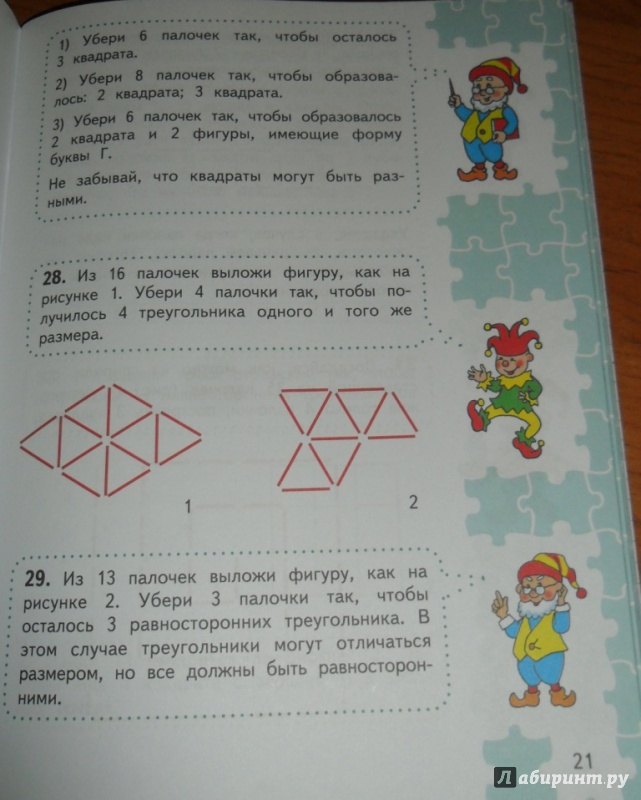 Иллюстрация 31 из 38 для Для тех, кто любит математику. 4 класс. Пособие для учащихся. ФГОС - Моро, Волкова   Лабиринт - книги. Источник: Наталья