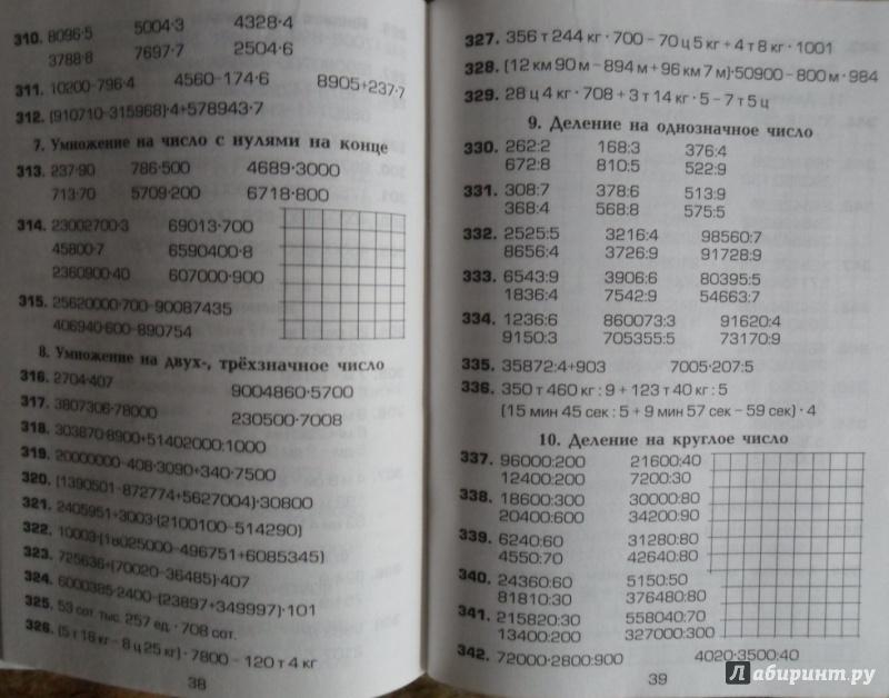 Решебник По Математике Т. В. Шклярова