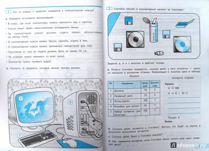 Гдз по информатике 4 класс бененсон учебник